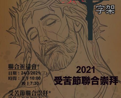 2021受苦節_chi
